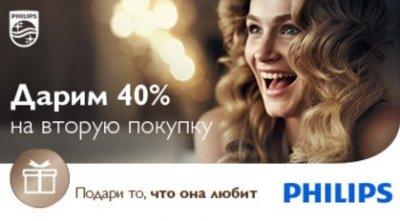Comfy дарит 40% скидки на второй товар Philips для красоты!