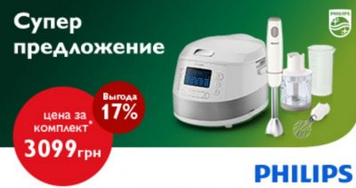 Мультиварка+блендер Philips по супер цене!