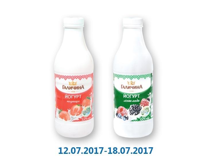 Йогурт Клубника/Лесная ягода, 2,2% ТМ «Галичина» - 870 г