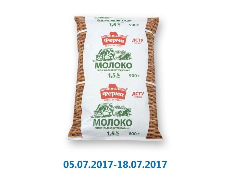 Молоко ультрапастеризованное, 1,5% ТМ «Ферма» - 0,9 кг