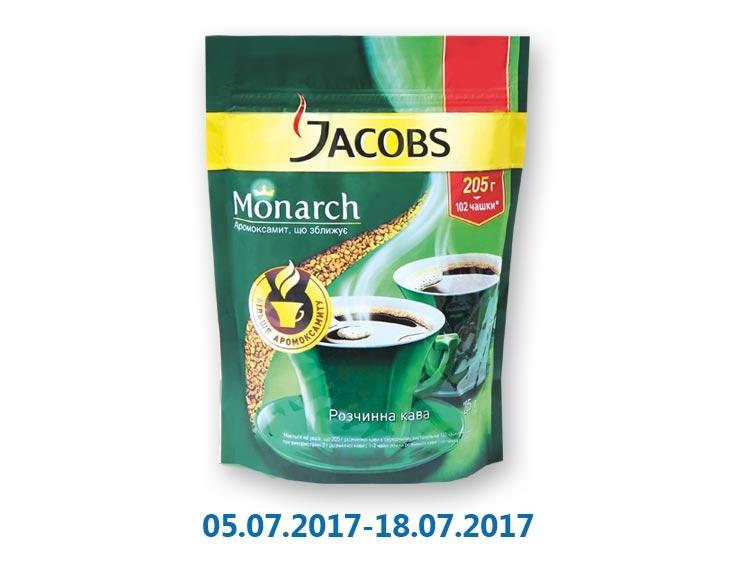 Кофе Monarch растворимый сублимированный ТМ «Jacobs» - 205 г