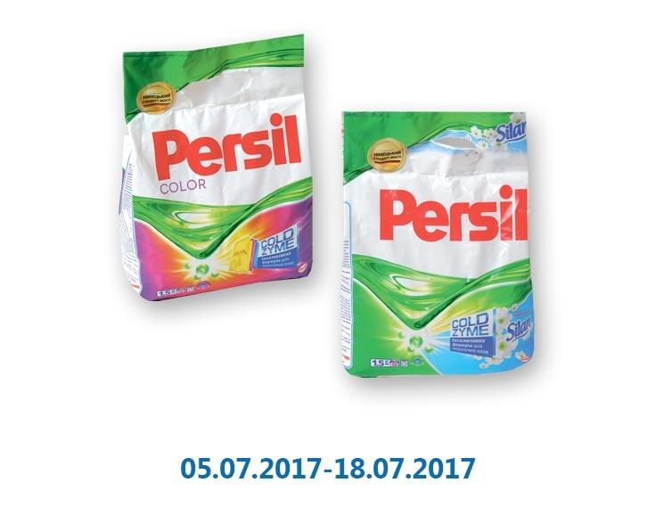 Стиральный порошок Persil Color Expert/ Жемчужины Свежести от Silan 1,5 кг