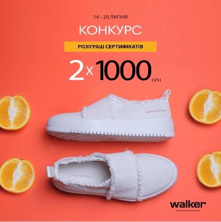 WALKER дарит сертификаты на стильный шоппинг!