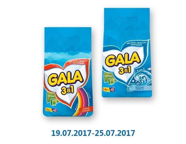 Средство моющее синтетическое порошковое Морская свежесть/ Яркие цвета, автомат 2,4 кг ТМ «GALA»