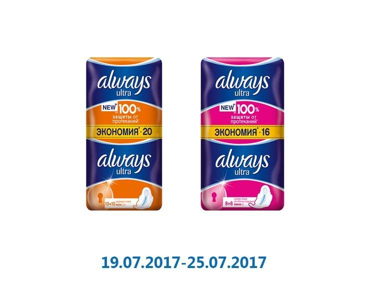 Прокладки гигиенические Ultra Super plus Duo, 16 шт. Ultra Normal plus Duo, 20 шт. TM «Always»