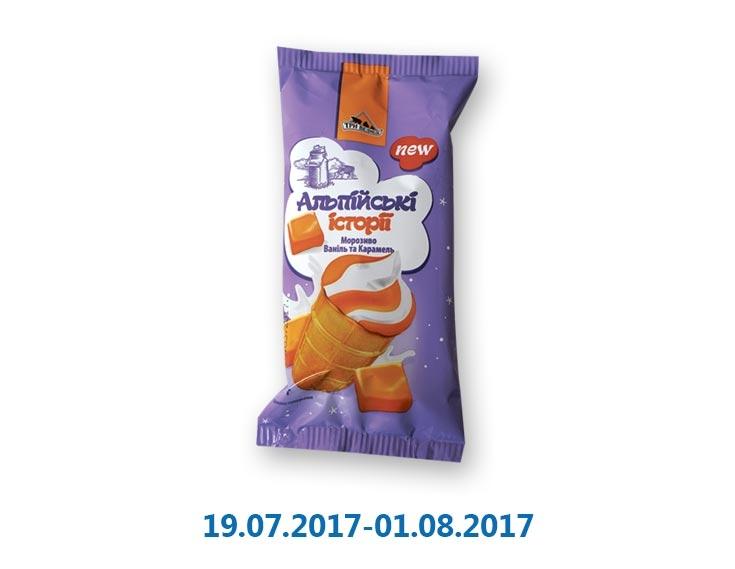 Мороженое Ваниль-карамель ТМ «Альпійські історії» - 65 г