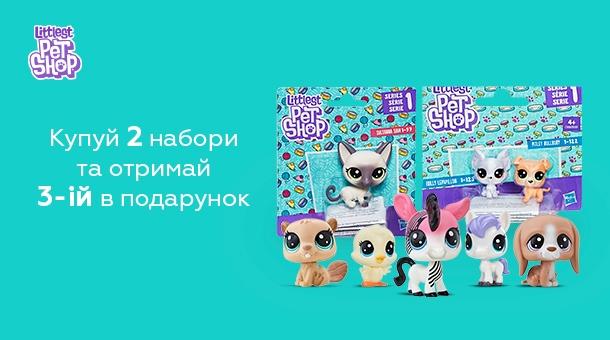 Игровой набор Littlest Pet Shop в подарок!