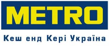 МЕТРО Украина