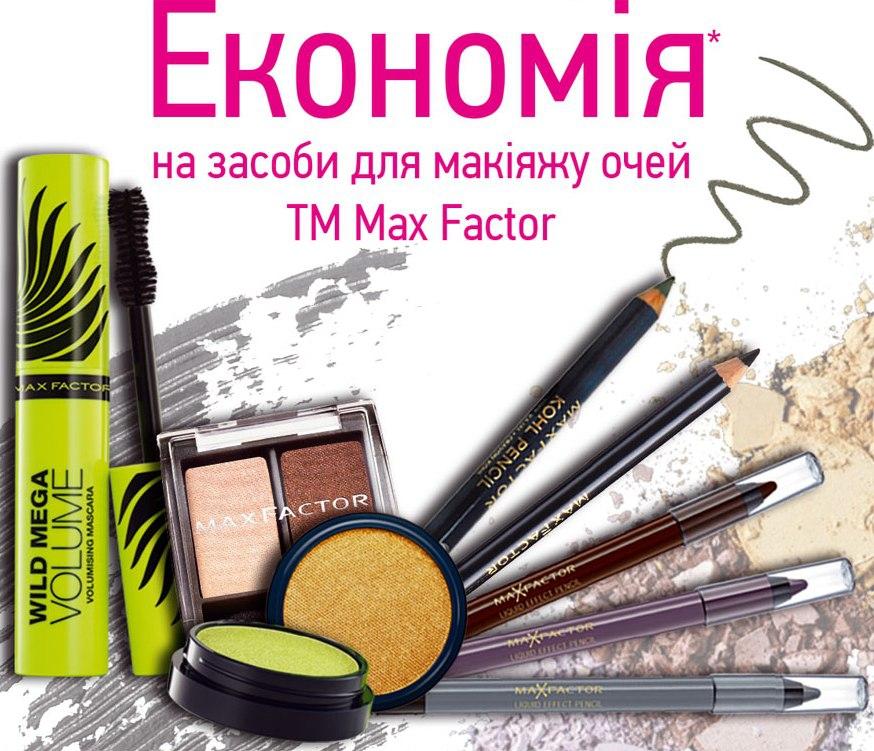 Акция на ТМ Max Factor купить со скидкой   Ватсонс (Watsons ... 90d7615776637