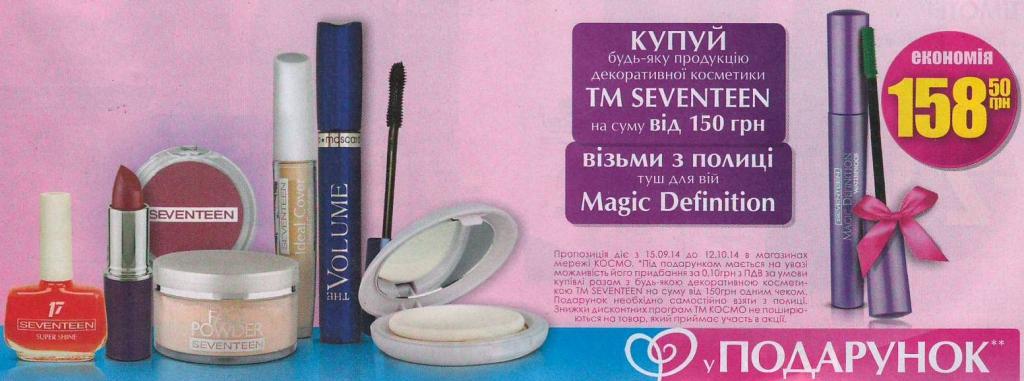 Косметика seventeen где купить в москве что из косметики купить в испании форум