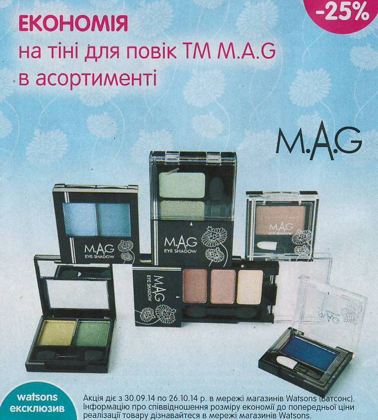 Скидка на тени ТМ M.A.G. купить со скидкой   Ватсонс (Watsons ... 1bbda4111bdee