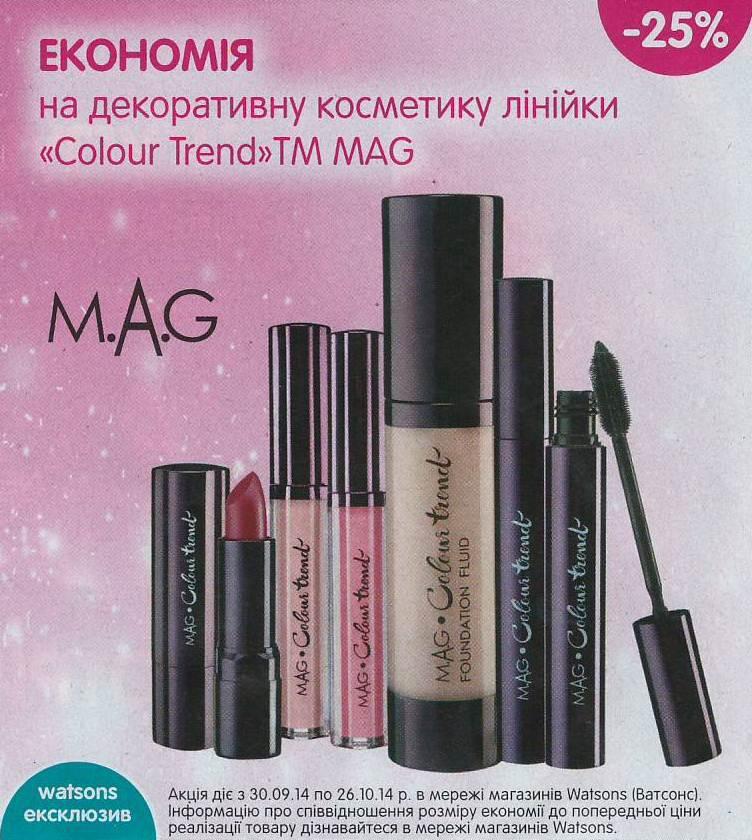 Скидка на декоративную косметику ТМ M.A.G. купить со скидкой ... fe39cf521e7aa