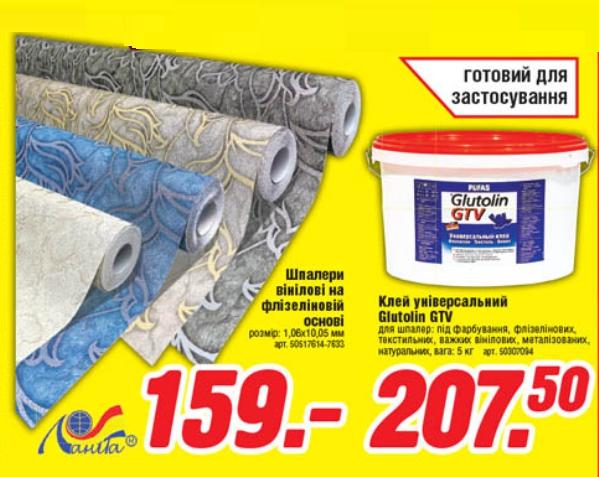 5bab29753 Выгодная цена на обои и клей купить со скидкой / Эпицентр ...