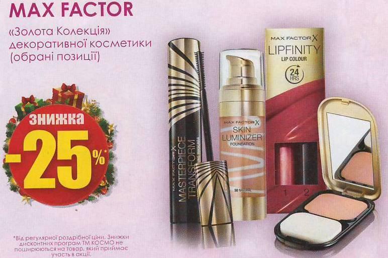 купить косметику макс фактор в интернет магазине недорого в украине