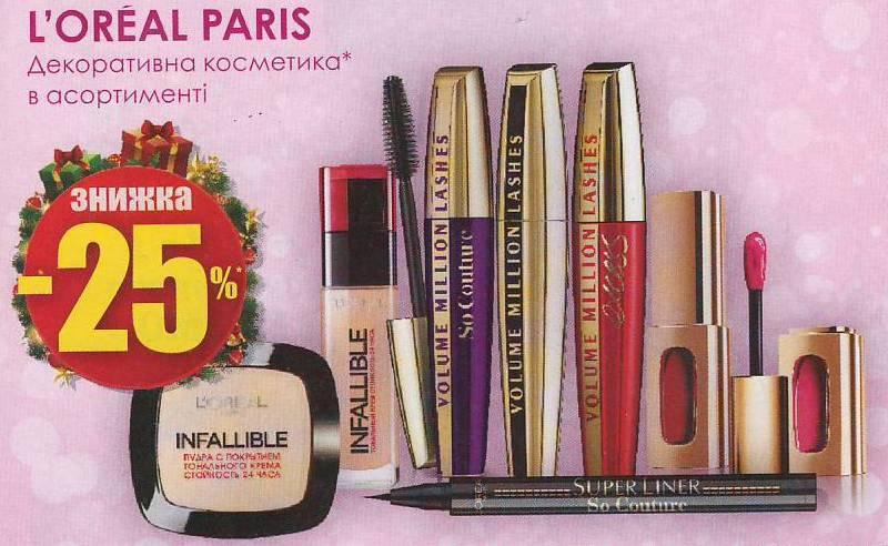 Купить косметику лореаль в интернет магазине наложенным платежом интернет магазин купить косметику премиум