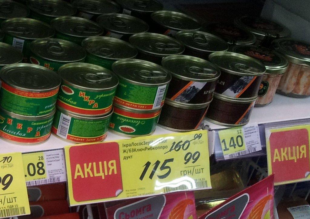 e4ab33e9799e9d Скидка на красную икру купить со скидкой / Велика Кишеня, Рыба ...