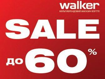 Обувь со скидкой 60% в WALKER a461b85b5eae4