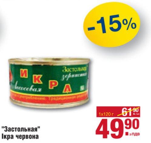 1ab5a43916f37b Скидка на красную икру купить со скидкой / МЕТРО Украина, Рыба ...