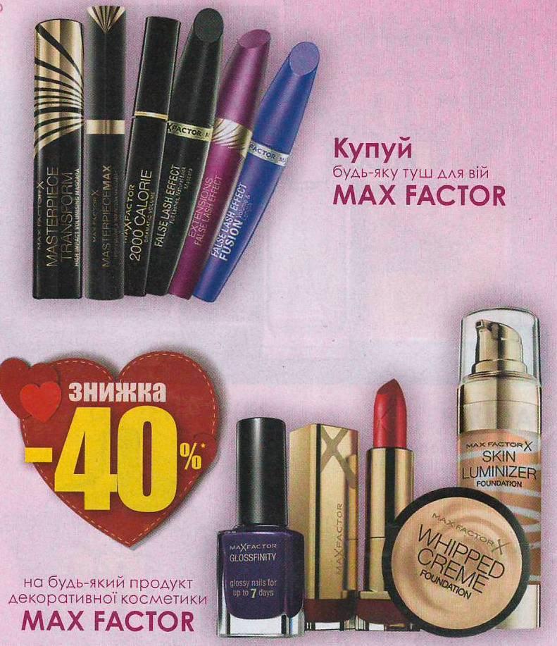 Купить косметику макс фактор в интернет магазине недорого в украине barex купить косметику