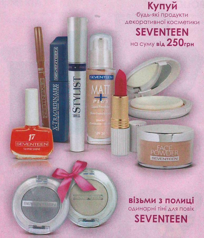 Косметика seventeen где купить в москве где купить косметику биодерма