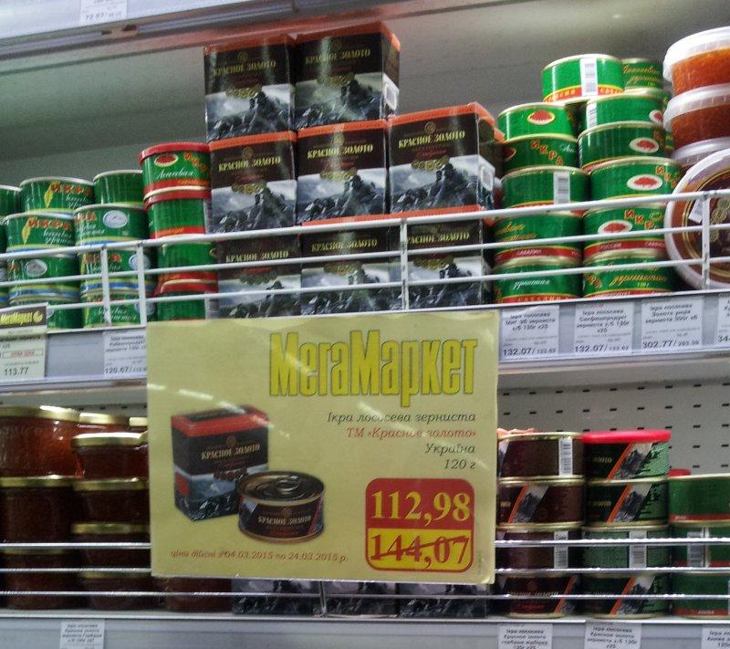 7b75eb3cbdf0c5 Скидка на красную икру Красное Золото купить со скидкой / МегаМаркет ...
