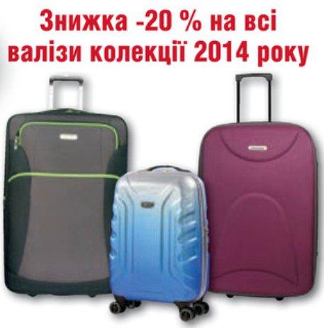 13a8d0ced5e4 Скидка на чемоданы купить со скидкой / МЕТРО Украина, Чемоданы ...