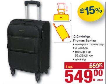 Чемодан в метро купить цены на дорожные сумки на колесиках
