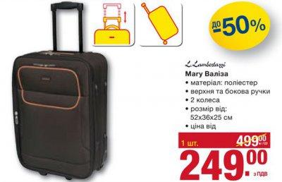 Метро кэш энд керри чемоданы купить детские рюкзаки тачки