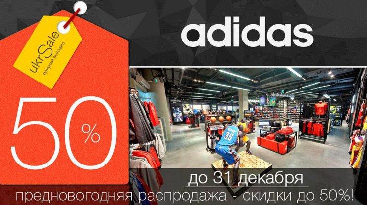 8e2ac5fc8076 В Adidas - предновогодняя распродажа! купить со скидкой   Adidas ...