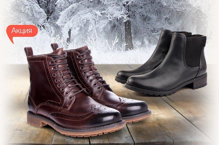 8579376ae Скидки до 70% на акционную обувь известных обувных брендов Clarks, Geox,  Timberland и