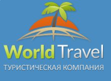 World travel ТА