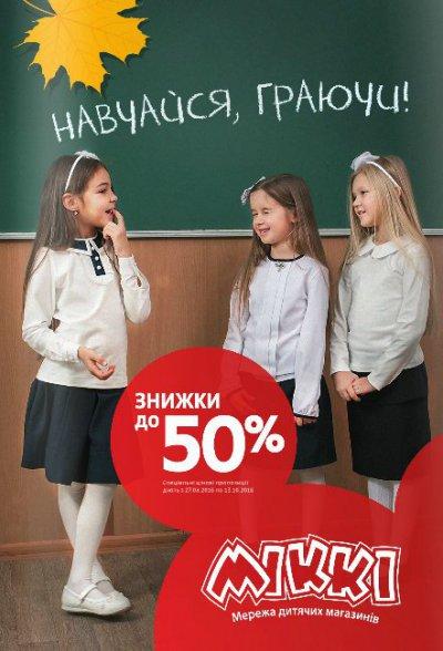 Скидки на школьную форму и детские игрушки в новом каталоге Mikki. 50%  скидка 96951ff6205