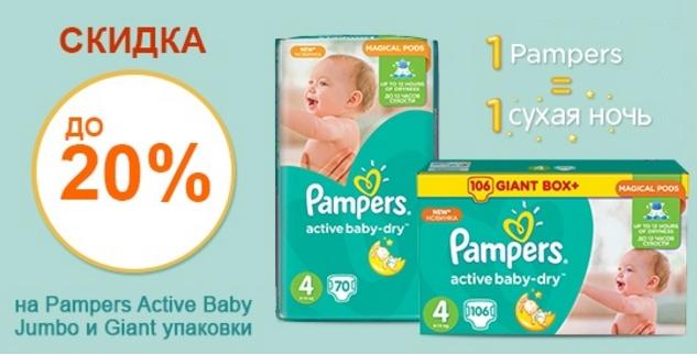ffaf05e0e071 Скидка на подгузники Pampers Active Baby купить со скидкой   Pampik ...