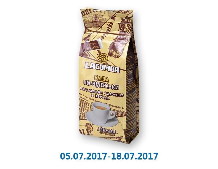 Кофе по-венски натуральный жареный в зернах ТМ «Lacomba» - 250 г