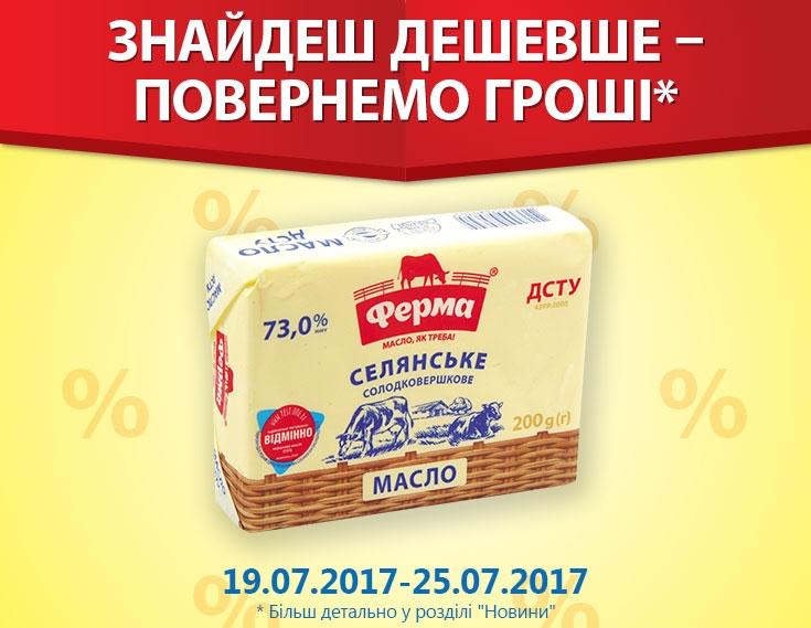 Масло Крестьянское сливочное, 73%, 200 г ТМ «Ферма»