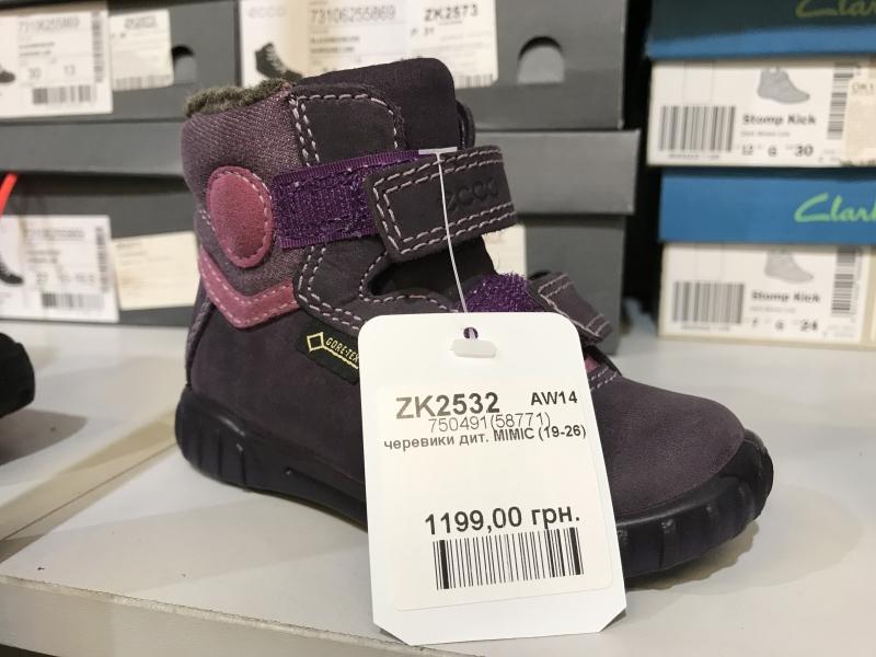 ecdd969fa330 Зимние ботинки ECCO детские по низкой цене купить со скидкой ...