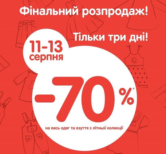 28a32936bd02 Распродажа детской одежды и обуви в магазинах Антошка! купить со ...