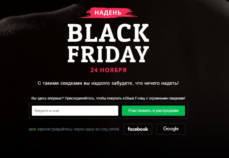 Черная Пятница 2017 - 24 Ноября - на ModnaKasta