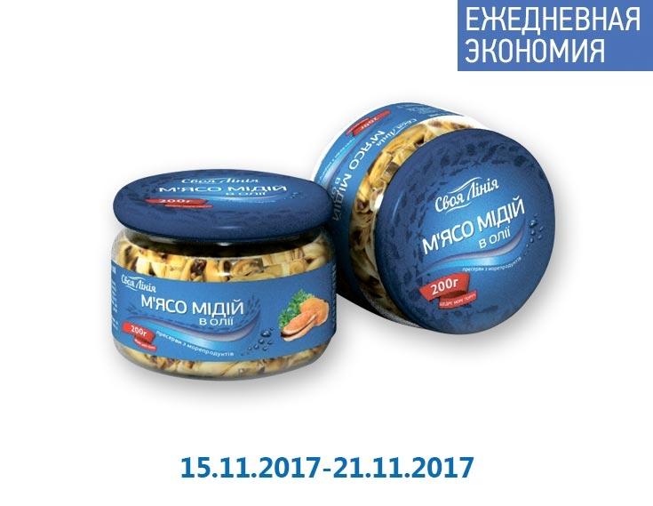 Пресервы из морепродуктов Мясо мидий в масле ТМ «Своя Лінія» - 200 г