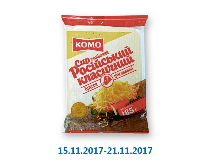 Сыр твёрдый «Российский», 50% ТМ «Комо» - 185 г