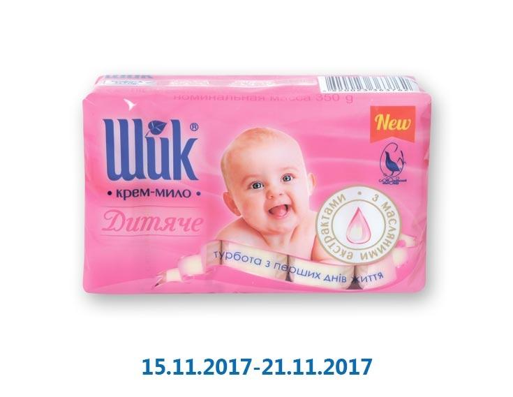 Крем-мыло Детское с масляными экстрактами ТМ «Шик» - 5 х 70 г