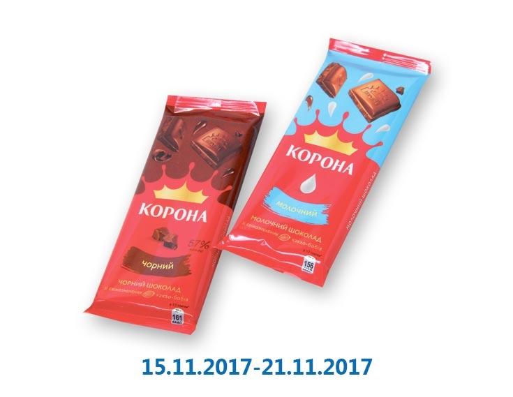 Шоколад чёрный/молочный ТМ «Корона» - 90 г
