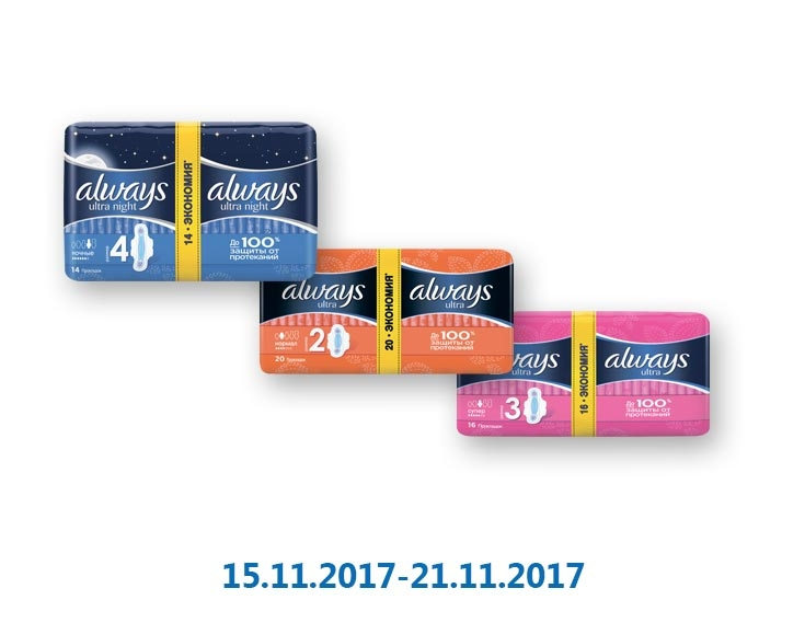 Прокладки гигиенические Ultra Super plus Duo, 16 шт. Ultra Normal plus Duo, 20 шт. Ultra Night Duo, 14 шт. TM «Always»
