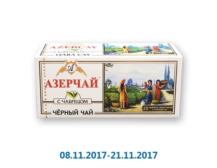 Чай чёрный с чебрецом ТМ «Azercay» - 25 ф/п х 2 г
