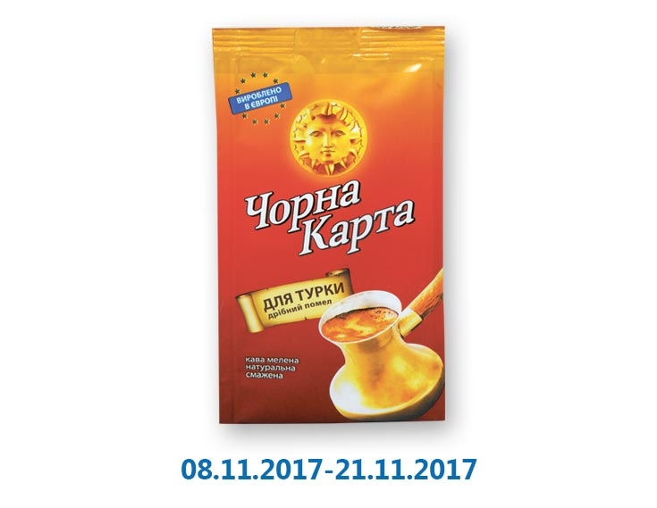 Кофе арабика молотый для турки ТМ «Чорна Карта» - 100 г