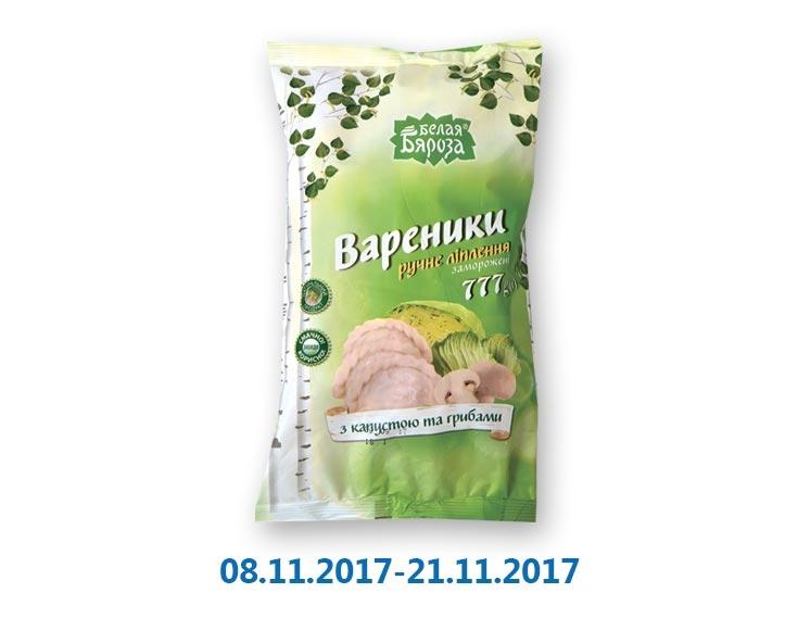 Вареники с капустой и грибами ТМ «Белая Бяроза» - 777 г