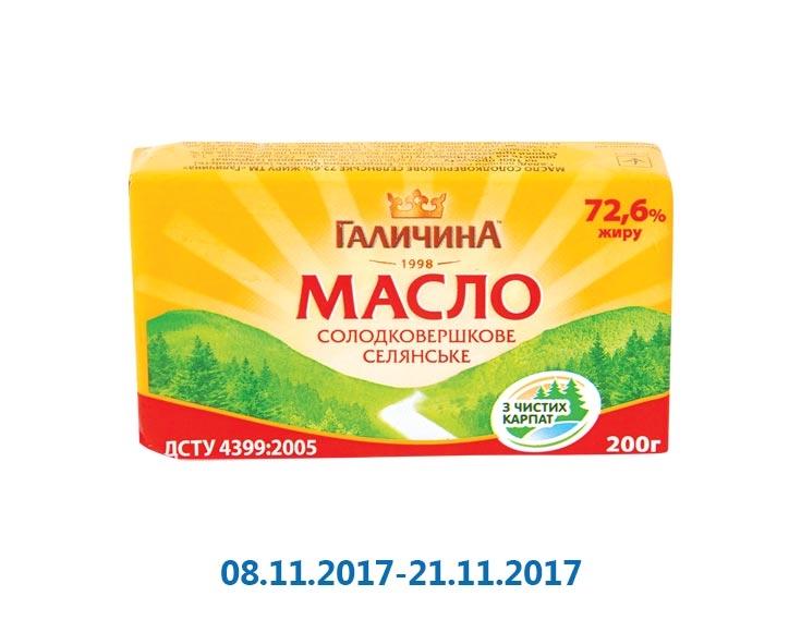 Масло сливочное крестьянское 72,6% ТМ «Галичина» - 200 г