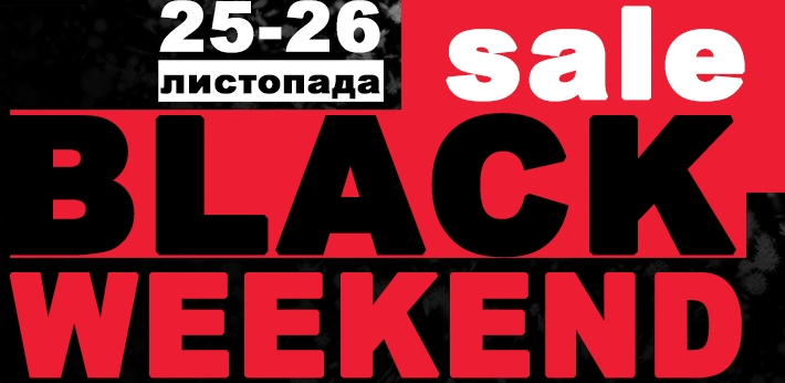 Black Friday 2017 в ТРЦ Плазма