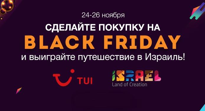 Черная пятница 2017 на leBoutique: тотальная распродажа + путевка в Израиль в подарок