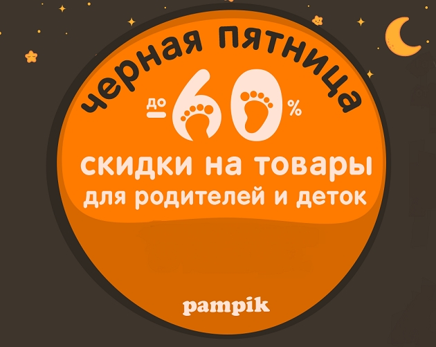 Черная пятница 2017 на Pampik.com
